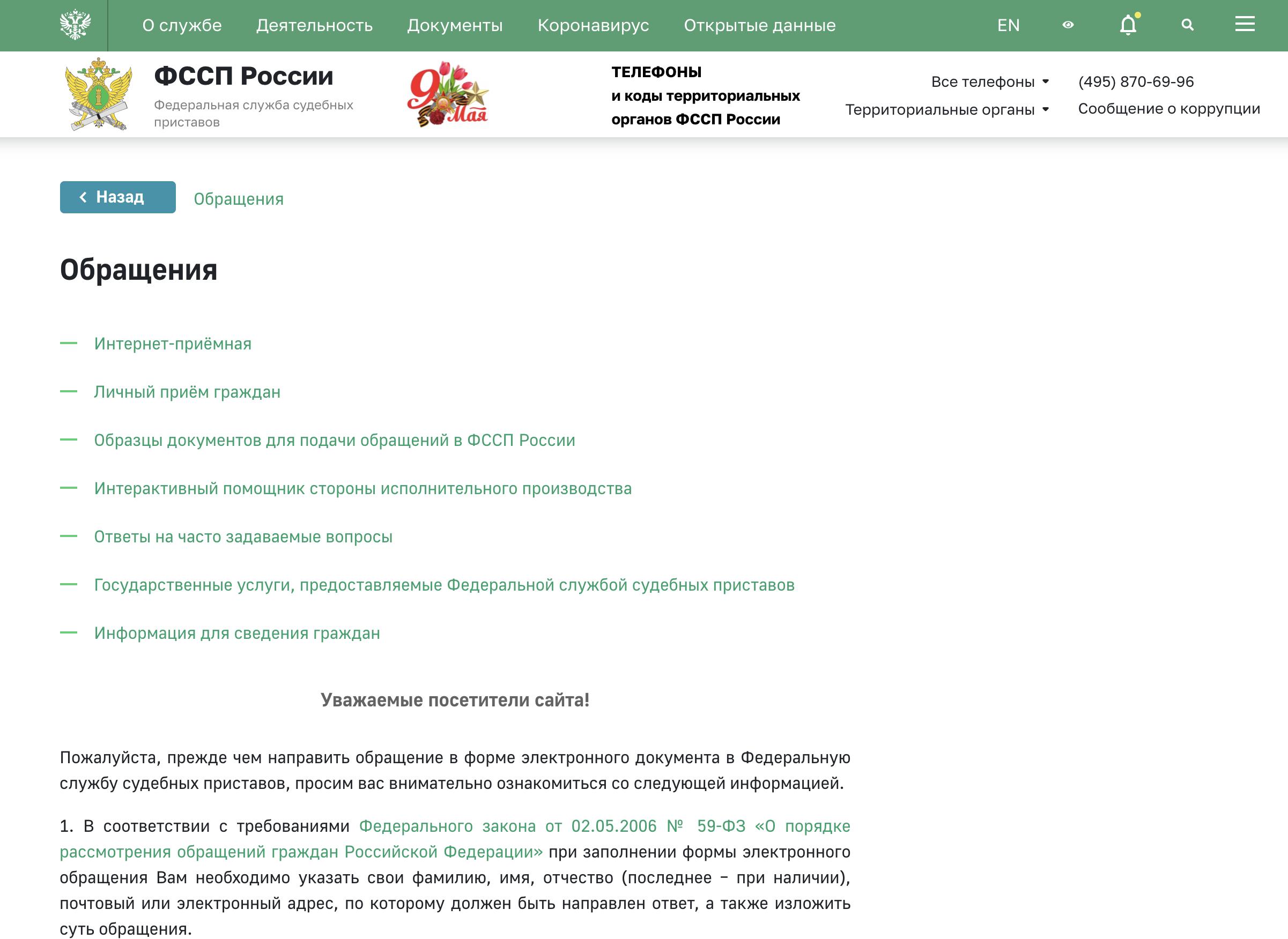 Как проверить статус  записи на прием в ФССП