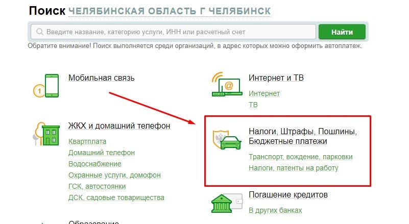 Как оплатить задолженность в ФССП в Сбербанк Онлайн