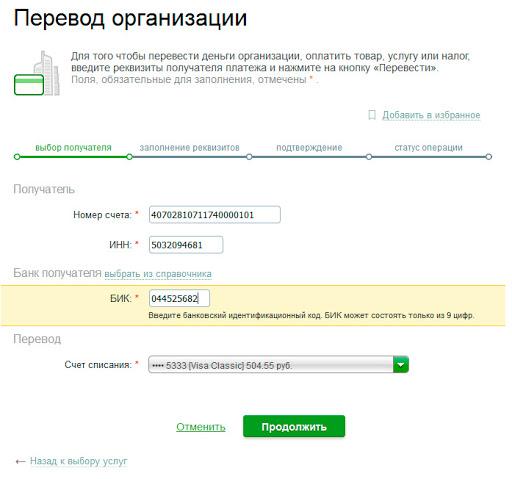 оплата задолженности ФССП в Сбербанк Онлайн