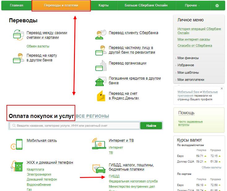 Как оплатить задолженность в ФССП в личном кабинете  Сбербанка Онлайн