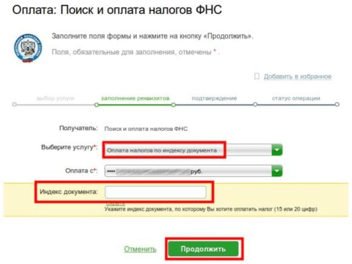"""оплата  задолженность в ФССП через """"Сбербанк Онлайн"""""""