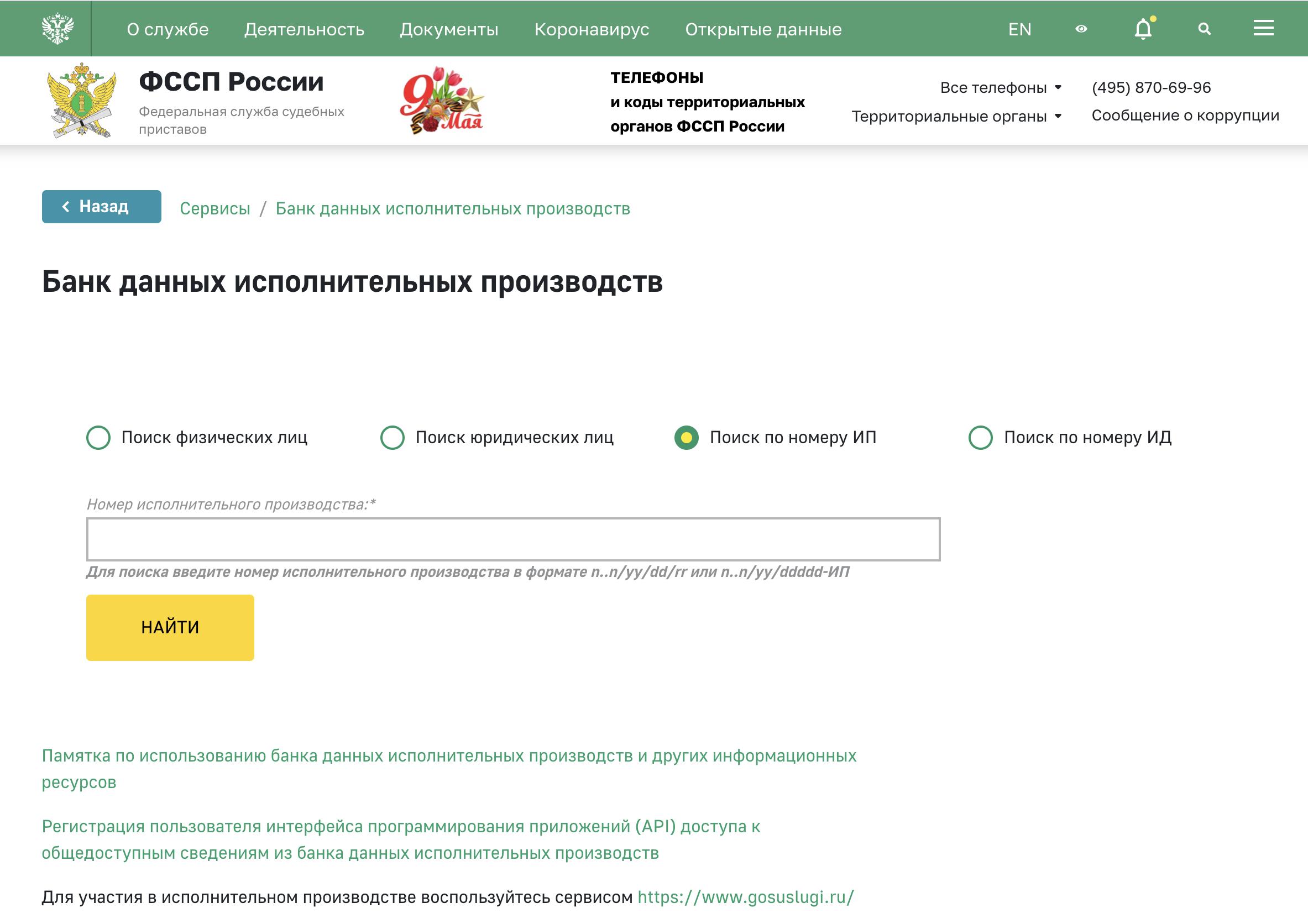 Как проверить задолженность по номеру ИП на сайте ФССП
