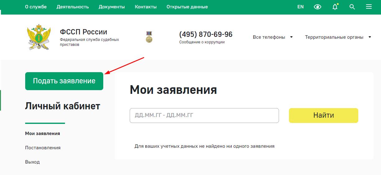 Как узнать код обращения ФССП в личном кабинете на сайте