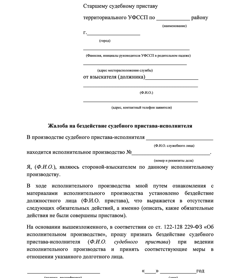 Как написать жалобу на действия судебного пристава в прокуратуру - обрацец жалобы на бездействие судебного пристава