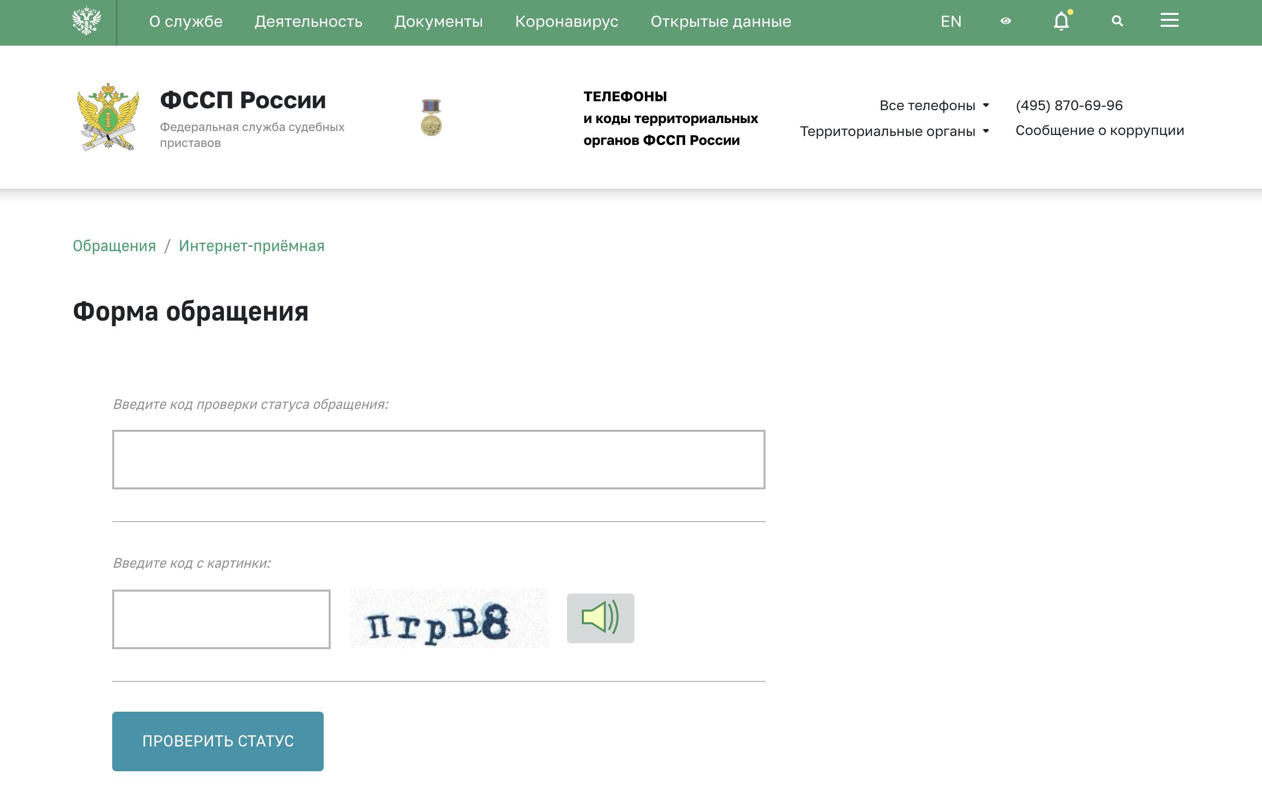 Как найти обращение к приставам на сайте ФССП
