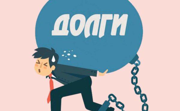Как сообщить приставам ФССП об оплате долга