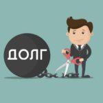 Как взять кредит с долгом перед ФССП